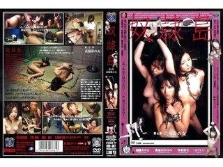 Kase Ayumu, Kimura Nami, Hasegawa Ayumi, Maya in Chapter VII Of The Woman Chastity Belt Slave Island